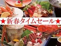 ★新春タイムセール★【かにづくし】ポイント10倍!茹*活*焼*揚で味覚の王道を食す!7つの特典付