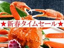 ★新春タイムセール★【特選かに1杯付】2000円OFF!700gのぎっしり蟹★季節の会席