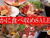 【かに食べ収め】かにづくし会席がラストセール!