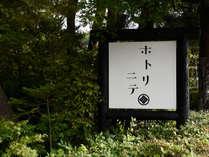 ホトリニテの看板です。宿の目の前は山中湖
