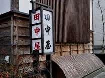 鳥取いなば温泉郷・吉岡温泉「湯守りの宿 田中屋」。温泉街の中ほど、素朴な雰囲気の漂う宿です。