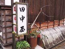 湯守りの宿 田中屋