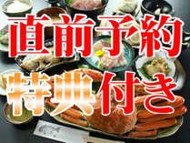 じゃらん限定♪特典付!【直前割☆タイムセール】茹で蟹一人一杯付+海鮮コースをまんぷくに食べつくそう♪
