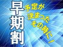 ■早期割30■30日前の計画的なご予約で『1000円引き』絶対お得♪