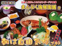 1泊夕食「まんぷく海鮮御膳」付@朝は自由気侭プラン