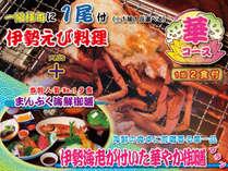 【華コース】1泊2食@組毎1点選べる「伊勢えび料理」+まんぷく海鮮御膳
