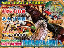 【黒松コース】1泊2食@「伊勢えび」又は「アワビ」から御一人様お好きな料理1点+まんぷく海鮮御膳