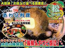 1泊2食付★松コース@各々1点選べる「あわび料理」+まんぷく海鮮御膳