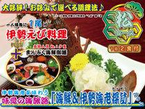 1泊2食付★松コース@各々1点選べる「伊勢えび料理」+まんぷく海鮮御膳