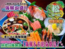 1泊2食付★松コース@組毎に「海鮮皿盛り」+まんぷく海鮮御膳