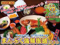 当館一押しスタンダード「竹」/夕食は、海の幸が盛り沢山♪自慢の「まんぷく海鮮御膳」でおもてなし!