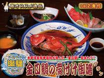 【潮騒コース】1泊2食@豪快一尾付!金目鯛の煮付け御膳