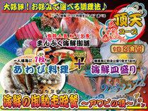 【頂天コース】1泊2食@組毎に「海鮮皿盛り」+各々1点選べる「あわび料理」+まんぷく海鮮御膳