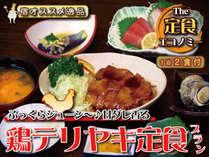 【定食エコノミー】1泊2食@やわらかジューシー♪鶏のテリヤキ定食