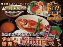 1泊2食付★定食エコノミー@あと引く旨み♪やさしい味付けの煮魚定食