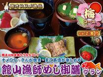 館山郷土料理の代名詞「ナメロウ」&「さんが焼き」の両方を堪能!熱々出汁を掛ければマゴ茶漬も楽しめる!