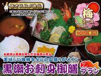 【梅コース】1泊2食@「小皿刺し盛り」がメイン!黒潮お刺身御膳