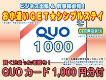 【ビジネス&出張応援】素泊まり@QUOカード1000円分付シンプルステイ