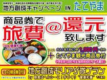 【地方創成】たてやま観光商品券+1泊朝食付@健康和膳付