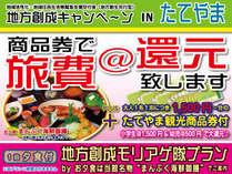 【地方創成】たてやま観光商品券+1泊夕食付@まんぷく海鮮御膳付