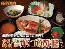 1泊2食付★ホロ美味@やさしい味付け♪カサゴの煮付膳