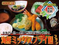 【おてごろ宿飯】1泊2食@大海老1本入り!海鮮ミックスフライ膳