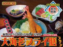 【おてごろ宿飯】1泊2食@肉厚ぷりっプリ!大エビフライ膳(タルタルソース付)