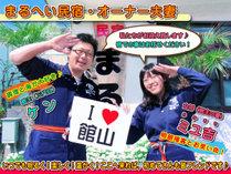 まるへい民宿、館主の【ケン】&女将の【ミユ吉】です!皆様のお越しを心よりお待ち申し上げます♪