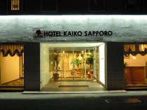 ホテルカイコー札幌