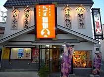 津軽三味線が聴ける和風居酒屋「ねぶたの國 たか久」(当館が一番近いホテルです。徒歩1分。プランあり)