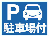 お部屋と同時にホテル敷地内の駐車場も確保いたします。
