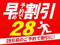 ◆28日前までのご予約でお得◆ご予定がお決まりならこちらがおすすめ!