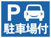 ◆ホテル敷地内の駐車場付◆車でご来館される方におすすめ!