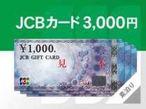全国の百貨店などで使えるJCBギフトカード3,000円分付のプラン