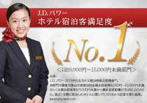 J.D.パワー2015年宿泊満足度NO.1