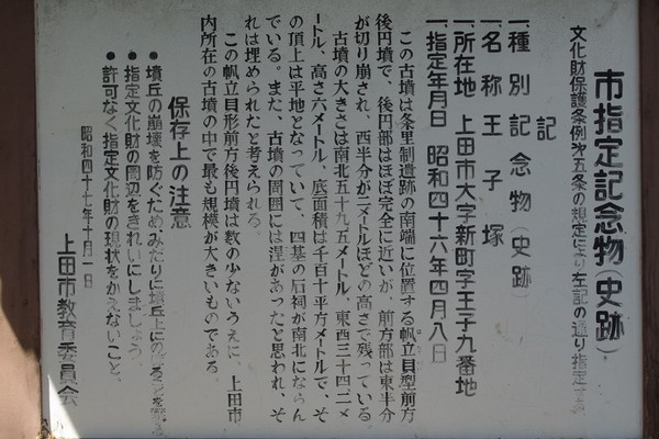 4758dde33f 規模的にも国の史跡になってもいい古墳だが、上田地方の規模の大きな古墳には、神社や祠などが建てられているものが多く、いずれも国の史跡になっていない。