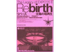 The Legacy of EXPO'70 II リバース-太陽の塔再生の写真1