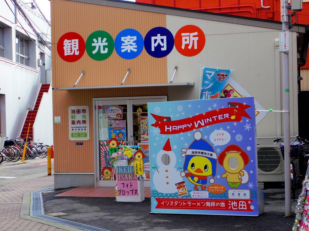 【池田市観光案内所】アクセス・営業時間・料金情報 - じゃらんnet