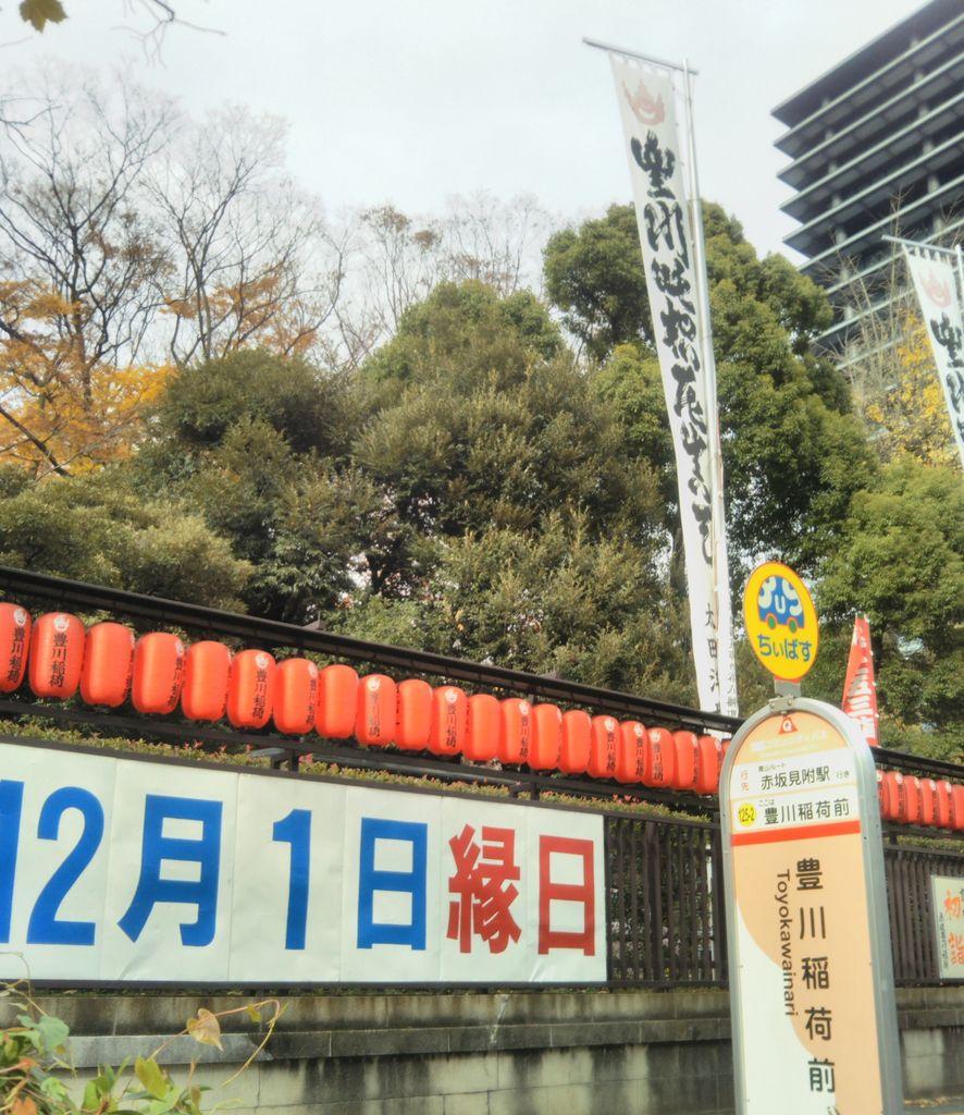 稲荷 赤坂 豊川