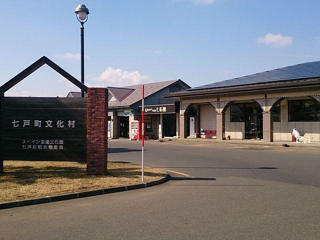 七戸町(上北郡)の旅行ガイド - じゃらんnet