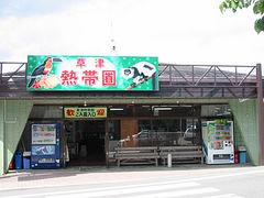 草津熱帯圏【外観】