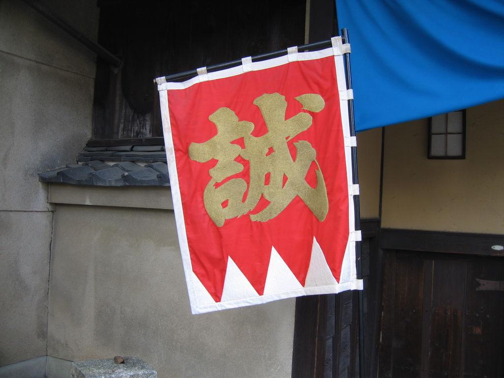 新選組屯所跡・壬生郷士八木邸