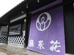 信州公共の宿 鶴巻荘の写真1