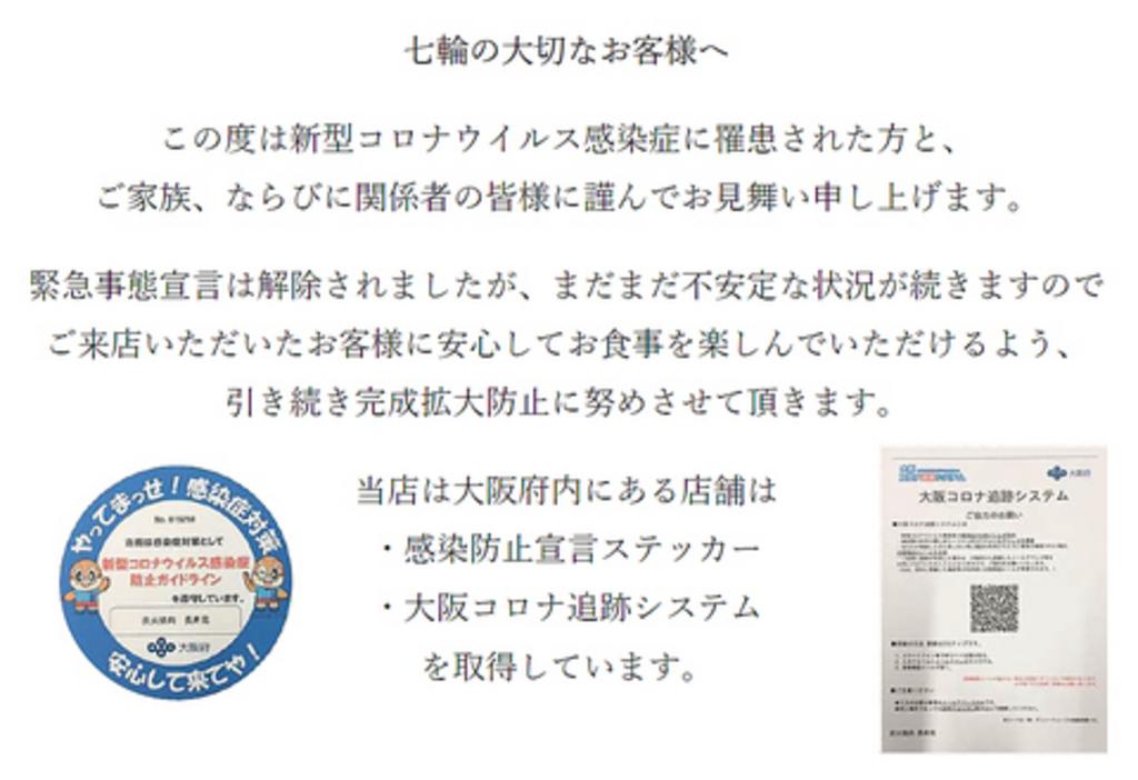 コロナ 茨木 イオン 営業時間のご案内│イオンモール茨木 公式ホームページ
