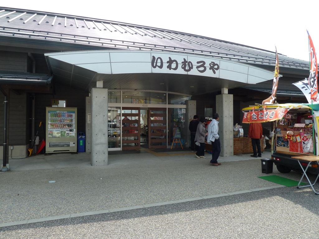 新潟市岩室観光施設いわむろや