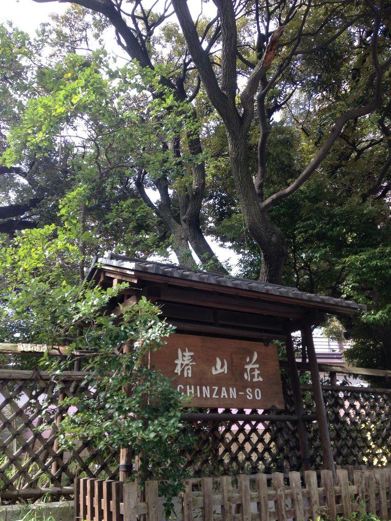 フォーシーズンズホテル椿山荘 東京
