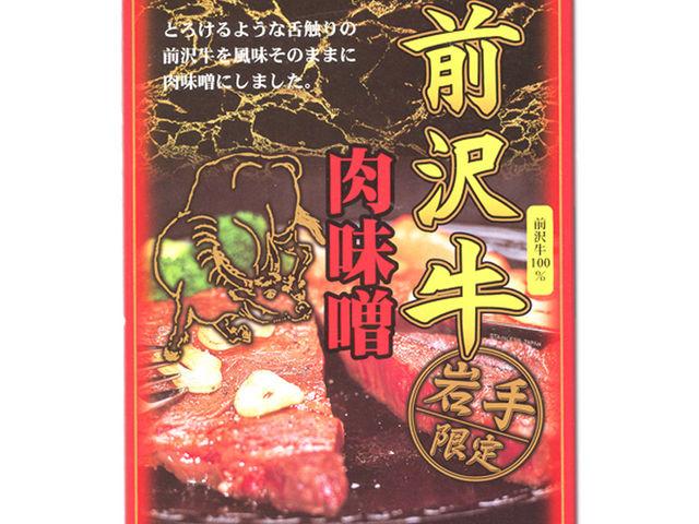 前沢牛肉味噌