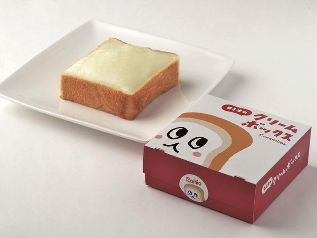 ロミオのクリームボックス