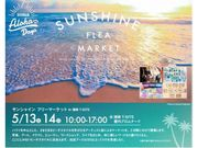 SUNSHINE FLEA MARKET in 湘南T-SITEの写真1