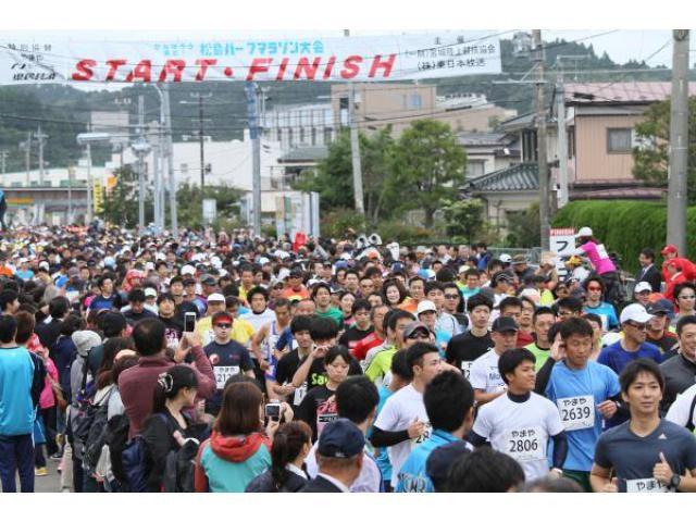 松島ハーフマラソン大会】アクセス・イベント情報 - じゃらんnet
